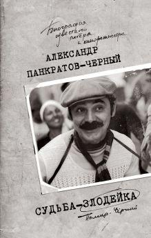Обложка Судьба-злодейка Александр Панкратов-Чёрный