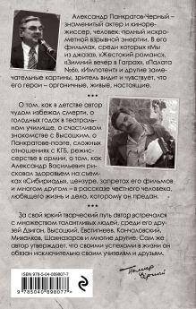 Обложка сзади Судьба-злодейка Александр Панкратов-Чёрный