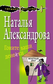 Обложка Гоните ваши денежки Наталья Александрова