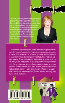 Обложка сзади Гоните ваши денежки Наталья Александрова