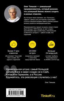 Обложка сзади Революция. Как построить крупнейший онлайн-банк в мире Олег Тиньков