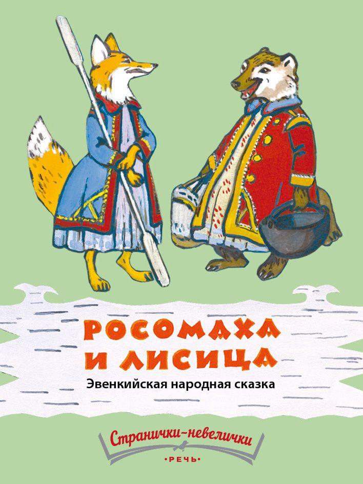 Росомаха и лисица ( Воскобойников Михаил  )