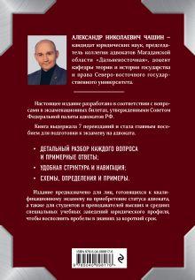 Обложка сзади Квалификационный экзамен на адвоката. 7-е издание Чашин А.Н.
