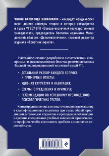Обложка сзади Квалификационный экзамен на должность судьи суда общей юрисдикции. 2-е издание А. Н. Чашин