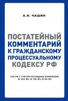 Обложка Постатейный комментарий к Гражданскому процессуальному кодексу РФ Чашин А.Н.