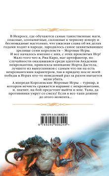 Обложка сзади Мертвые Игры. Книга первая. О мстительных некромантах и запрещенных артефактах Елена Звездная