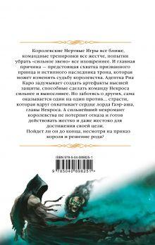 Обложка сзади Мертвые Игры. Книга вторая. О магах-отступниках и таинственных ритуалах Елена Звездная