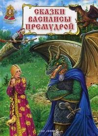 Сказки Василисы Премудрой сказки best русские народные сказки