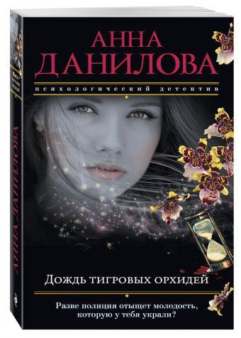 Дождь тигровых орхидей Данилова А.В.