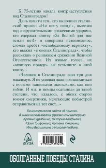 Обложка сзади Я дрался в Сталинграде. Откровения выживших Артем Драбкин