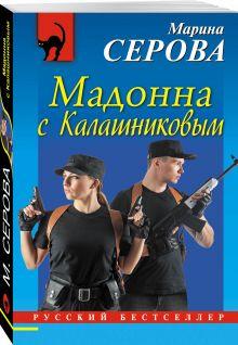 Мадонна с Калашниковым
