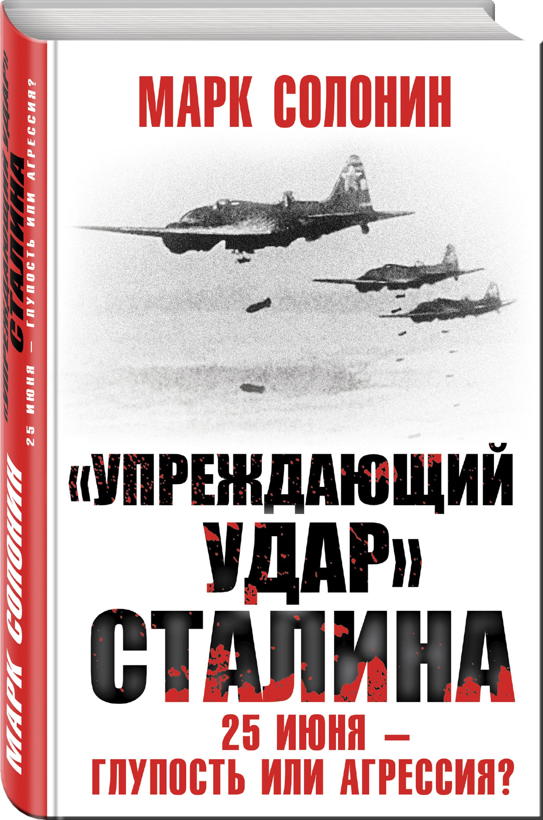 Солонин М.С. «Упреждающий удар» Сталина. 25 июня – глупость или агрессия? валентин рунов удар по украине вермахт против красной армии