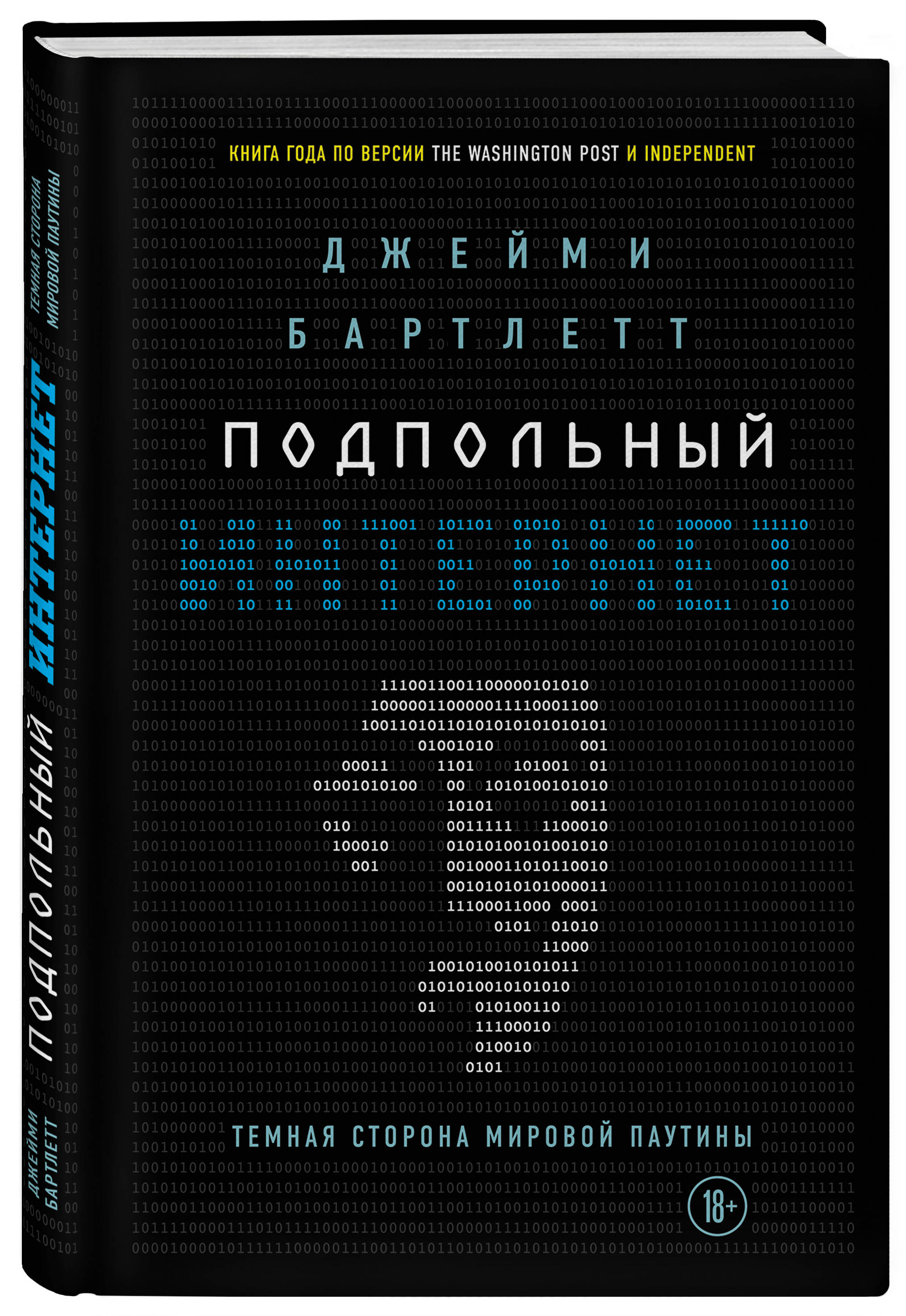Подпольный интернет: Темная сторона мировой паутины ( Бартлетт Д.  )