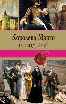 Обложка Королева Марго Александр Дюма