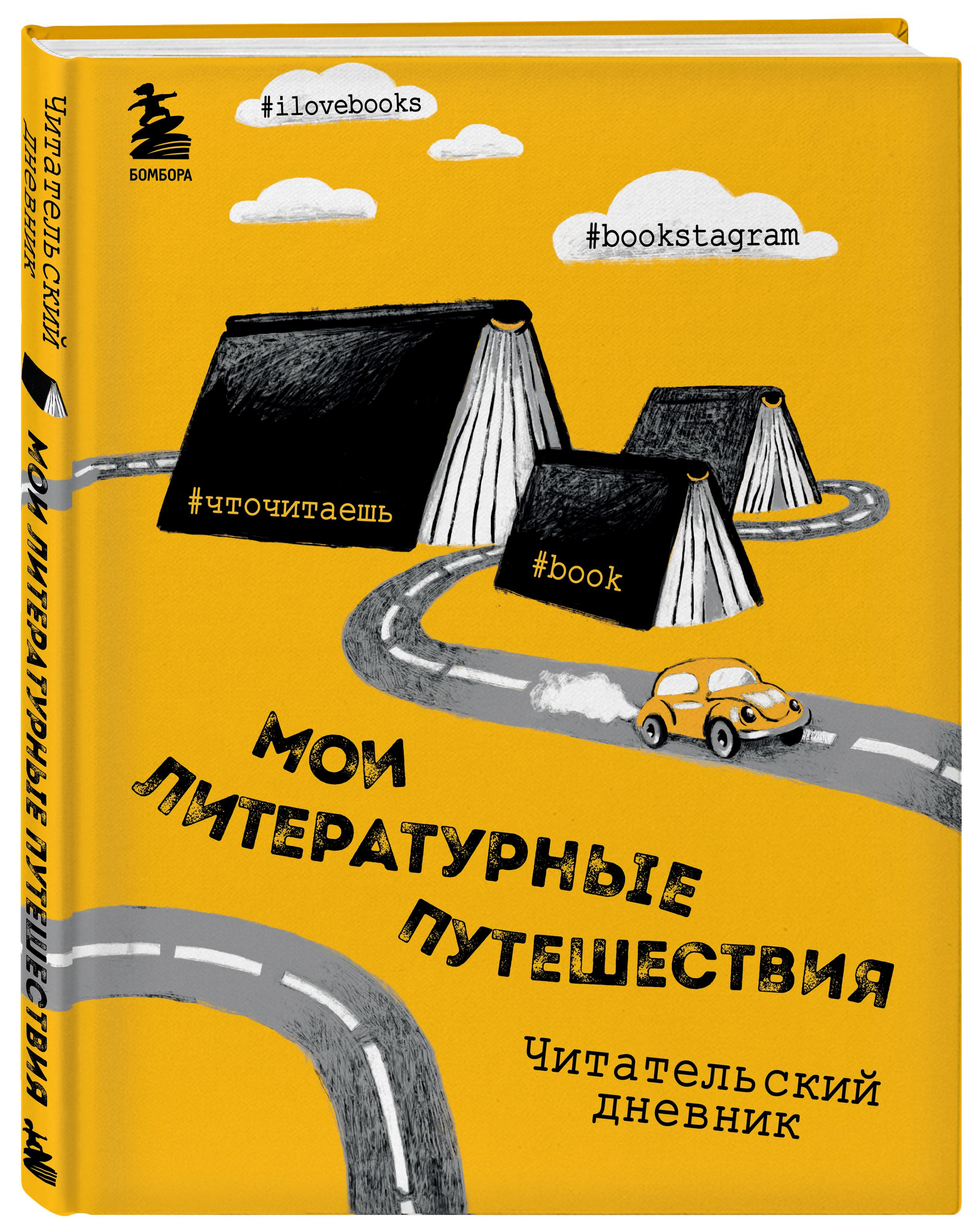 Литературные путешествия. Читательский дневник ( Маслакова В.О.  )