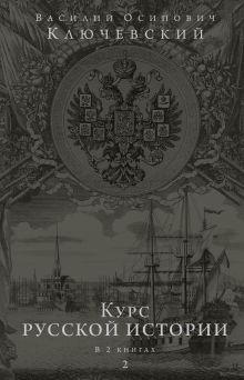Курс русской истории. Юбилейное издание в 2 книгах. Книга 2
