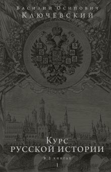 Курс русской истории. Юбилейное издание в 2 книгах. Книга 1
