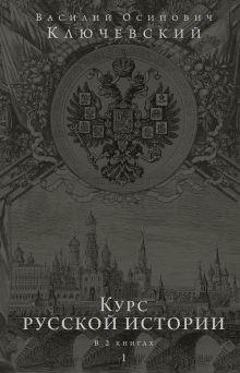Курс русской истории. Юбилейное издание в 2 книгах