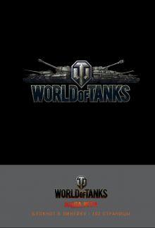 Блокноты. World of Tanks (Логотип. Серебро)