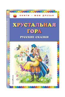 Хрустальная гора: русские сказки
