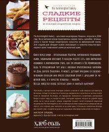 Обложка сзади Кондитерская Hummingbird bakery. Сладкие рецепты из культовой кондитерской Лондона (Парочка) Тарек Малуф