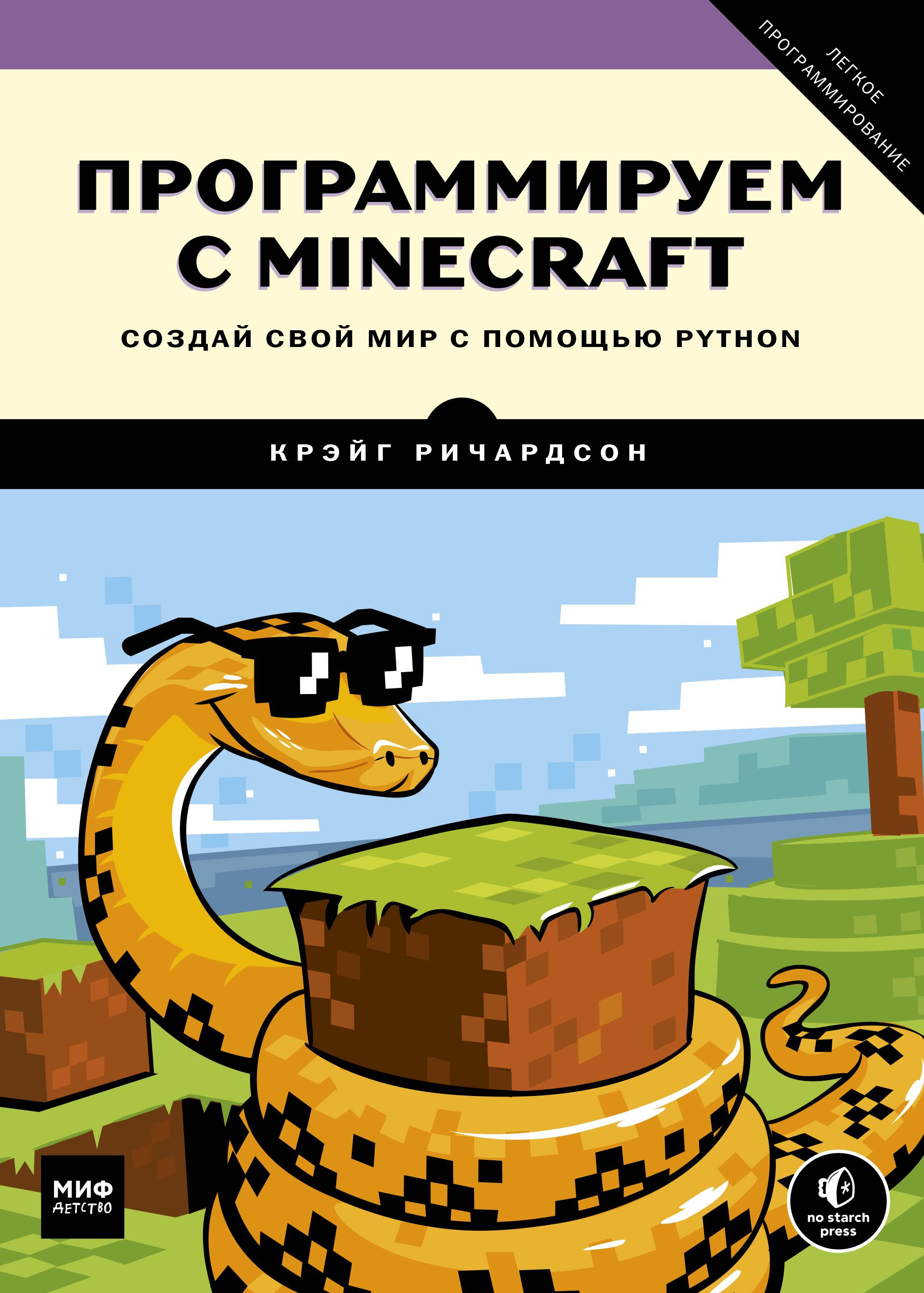 Программируем с Minecraft. Создай свой мир с помощью Python ( Крэйг Ричардсон  )