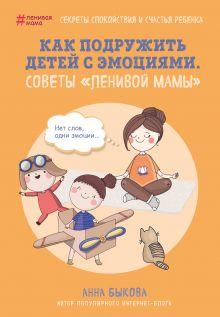 """Как подружить детей с эмоциями. Советы """"ленивой мамы"""""""