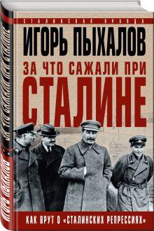 За что сажали при Сталине. Как врут о «сталинских репрессиях»