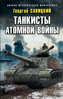 Обложка Танкисты атомной войны Георгий Савицкий