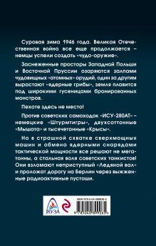 Обложка сзади Танкисты атомной войны Георгий Савицкий