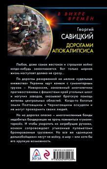 Обложка сзади Дорогами апокалипсиса Георгий Савицкий