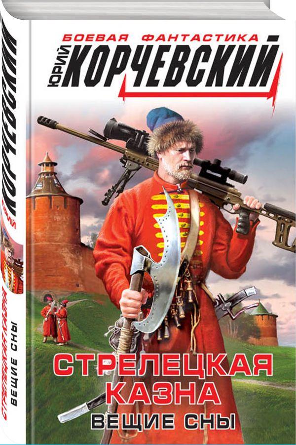 Стрелецкая казна. Вещие сны Корчевский Ю.Г.