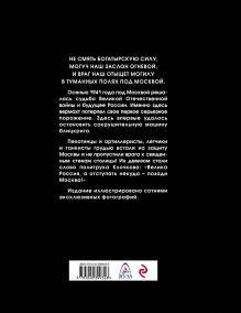 Обложка сзади Битва за Москву Максим Коломиец