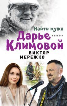 Обложка Найти мужа Дарье Климовой Виктор Мережко