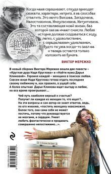Обложка сзади Найти мужа Дарье Климовой Виктор Мережко