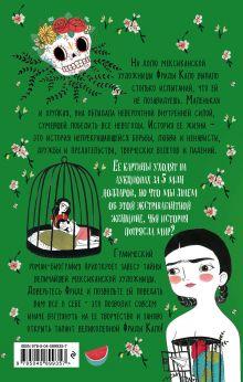 Обложка сзади Фрида Кало. Биография в комиксах Мария Хессе