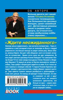 Обложка сзади Ждите неожиданного Татьяна Устинова