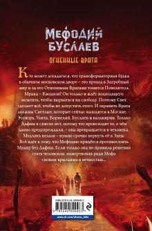 Обложка сзади Огненные Врата (#15) Дмитрий Емец