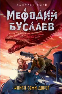 Обложка Книга Семи Дорог (#16) Дмитрий Емец