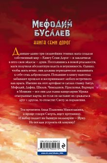 Обложка сзади Книга Семи Дорог (#16) Дмитрий Емец