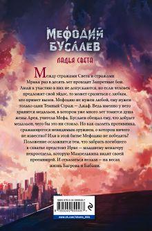 Обложка сзади Ладья Света (#17) Дмитрий Емец