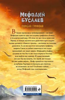 Обложка сзади Ошибка грифона (#18) Дмитрий Емец