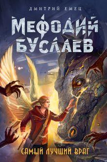 Обложка Самый лучший враг (#19) Дмитрий Емец
