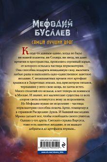 Обложка сзади Самый лучший враг (#19) Дмитрий Емец
