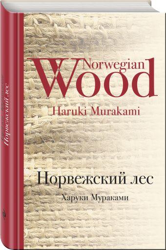 Норвежский лес Мураками Х.