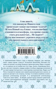 Обложка сзади Время для чудес Людмила Толмачева
