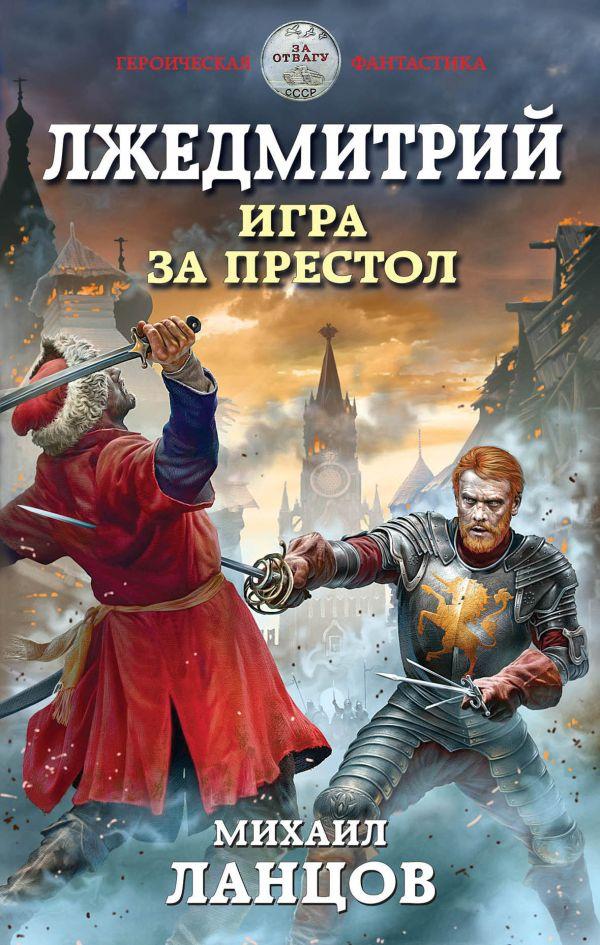 Героическая фантастика книги скачать