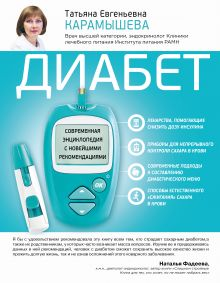 Диабет. Современная энциклопедия с новейшими рекомендациями