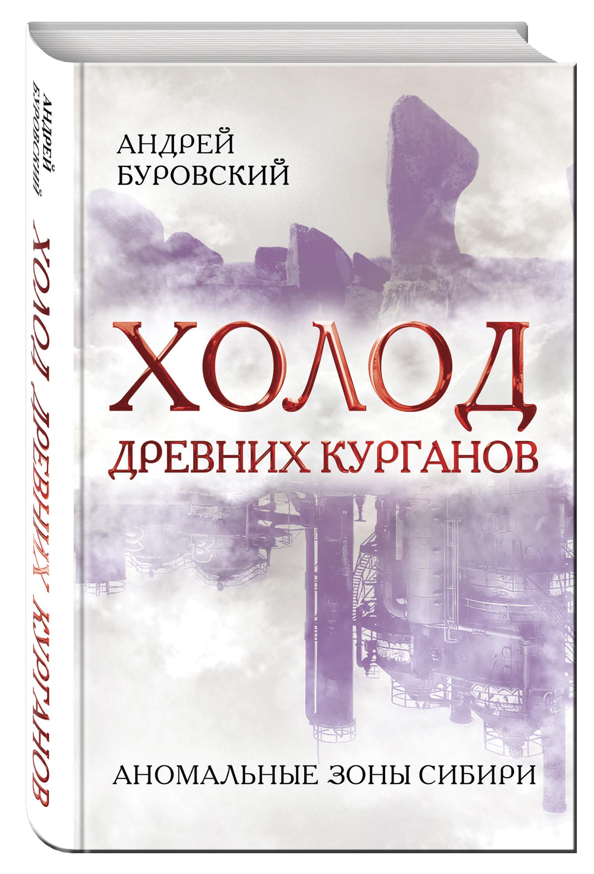 Холод древних курганов. Аномальные зоны Сибири ( Буровский А.М.  )