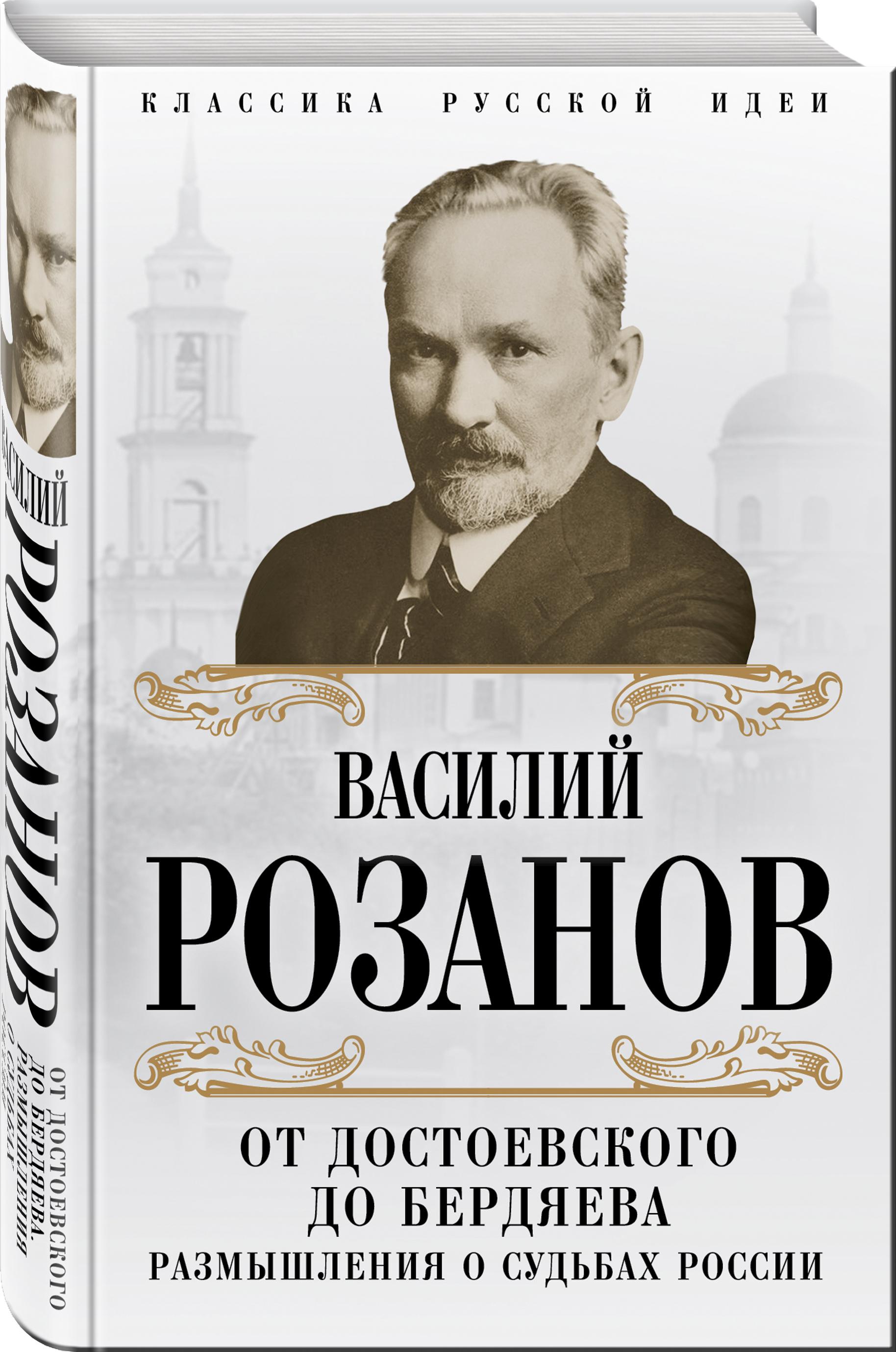 От Достоевского до Бердяева. Размышления о судьбах России ( Розанов В.В.  )